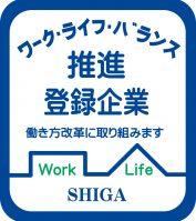 滋賀県WLB推進登録企業マークrogo1…カラー